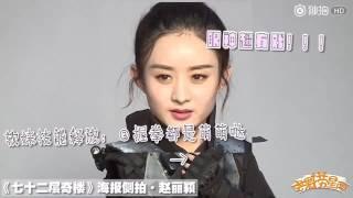 《七十二层奇楼》独家探班:赵丽颖本色出演秀软妹技能 赵五岁上线萌爆全场