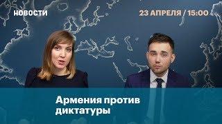 Армения против диктатуры