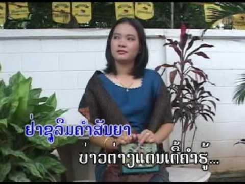 Lao music : Bao Tang Dène : Paul Phouvieng BOUNHEU...