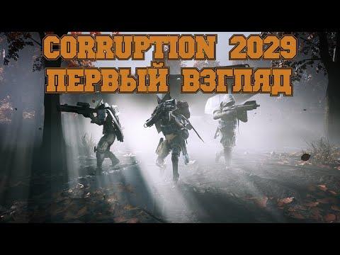 ПЕРВЫЙ ВЗГЛЯД Corruption 2029 прохождение без комментариев