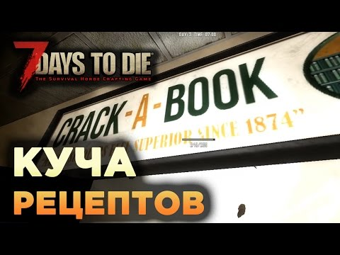 7 Days To Die #3 - КУЧА РЕЦЕПТОВ!