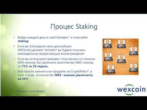 презентация  wexcoin 18.02.2017 перспективы кешбек и товарно денежных отношений крптовалютными плате