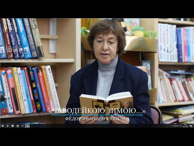 Изображение предпросмотра прочтения – ИринаШклярик читает произведение «Чародейкою Зимою…» Ф.И.Тютчева