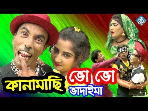 Kanamachi Vo Vo | কানামাছি ভো ভো | Vadaima | Comedy Video HD