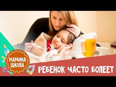 Что делать если малыш часто болеет