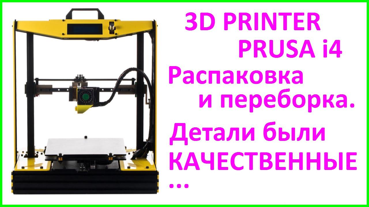 Домашний бизнес на 3d принтере за 13.000 рублей - YouTube