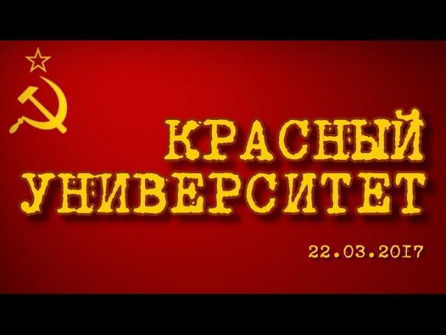 Красный университет 22.03.2017, часть 1