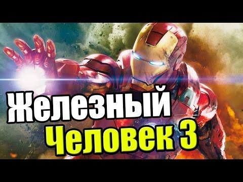 Прохождение Lego Marvel Super Heroes!Часть 1:Железный человек,Человек-паук и Халк.