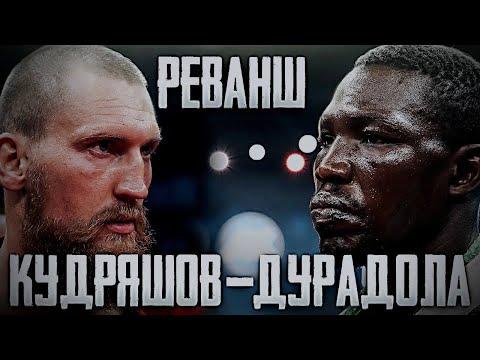 Кудряшов — Дуродола реванш | Kudryashov — Durodola rematch |Полный бой HD| Мир бокса