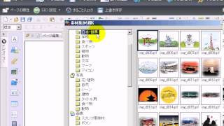 画像の挿入 / ホームページビルダー15動画解説