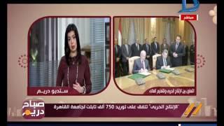 صباح دريم | الإنتاج الحربي تتفق على توريد 750 ألف تابلت لجامعة القاهرة