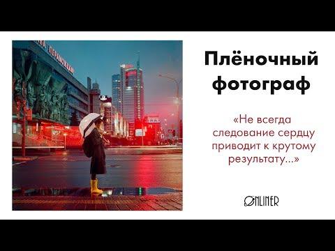 Плёночный фотограф: цена за право быть художником