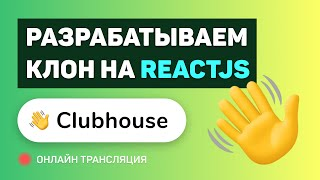 #8: Создаем свой Clubhouse на ReactJS / NextJS / WebRTC / Socket.IO / NodeJS (pre-middle/middle)