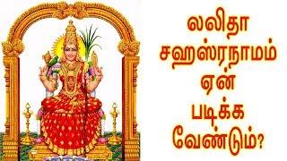Lalitha Sahasranaamam - Why it is needed?
