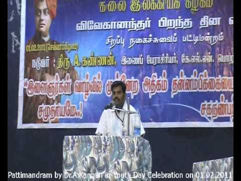 Pattimandram By Dr.A.Kannan, KLNCE In The Youth Day Festival 01.02.2011 - Part I
