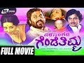 parasangada gendethimma lokesh reeta anchan kannada old full hd movies