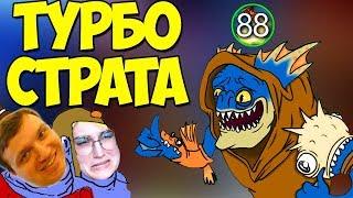 Турбо-Страта: Самый Быстрый Сларк / Slark + Ogre Magi [Dota 2]