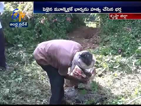 Wife Brutally Murdered & Buried by Husband | in Krishna District