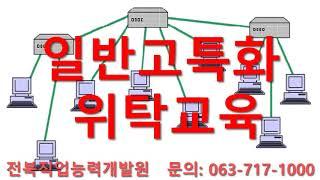 전주 일반고특화 위탁교육은 전북직업능력개발원에서!