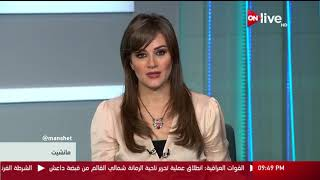 مانشيت: الصحافة العربية والدولية  .. الجمعة 10 نوفمبر 2017