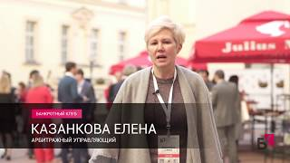 Интервью Казанковой Елены, Банкротный клуб_Москва