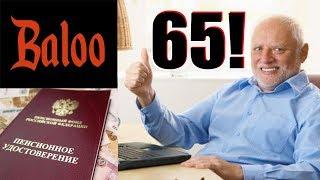 Пенсии, доживем ли? 65 для мужчин и 63 для женщин.