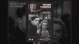 Молодой и невинный (1937) фильм
