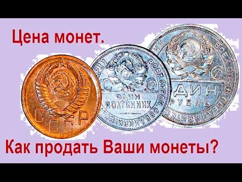 Как продать монеты?  Определение точной цены ваших монет. Цена монет.