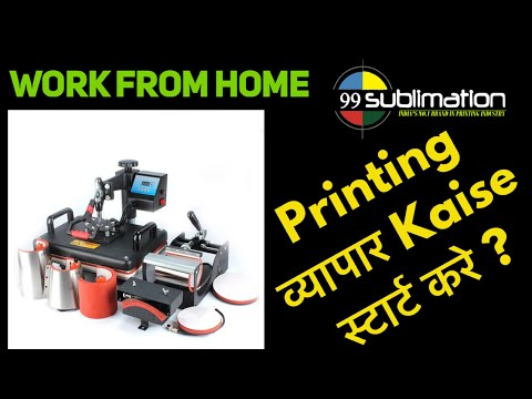 9310172437 | Customised Gifts Printing Machine | Work from Home | Online gifts Business IDeas 2021