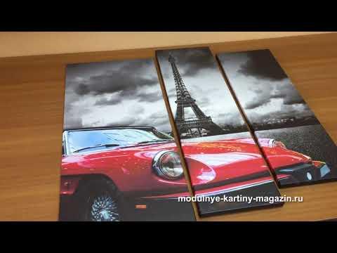 Модульная картина красная машина на черно белом фоне Парижа