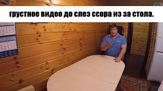 Фото грустное видео до слез ссора из за стола. попробуй не заплакать