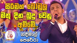 Nadeemal Perera | Dunukeiya Malak Wage (දුනුකෙයියා මලක් වගේ) - Derana 60 Plus Season 03 Grand Finale Thumbnail