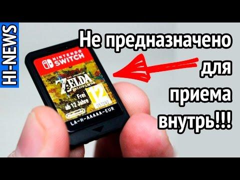 Картриджи для Nintendo Switch нельзя есть!!! | HI-NEWS.