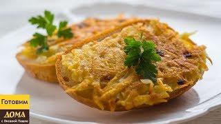 Горячие Бутерброды с Картошкой | Бутерброды с Картофелем к завтраку за 15 минут