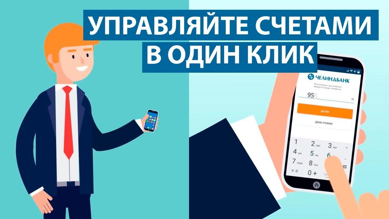 Мобильный банк. Управление счетом в 1 клик!