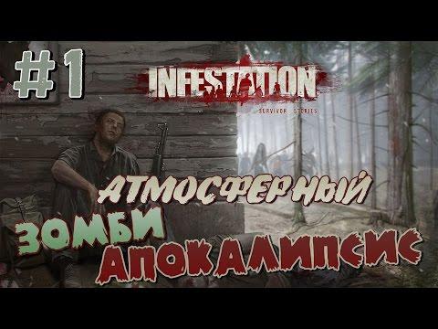 АТМОСФЕРНЫЙ ЗОМБИ АПОКАЛИПСИС | Выживание в Infestation: Survivor Stories #1