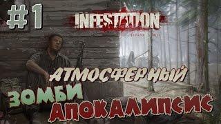 АТМОСФЕРНЫЙ ЗОМБИ АПОКАЛИПСИС Выживание в Infestation Survivor Stories 1