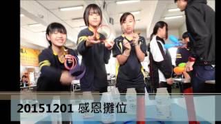 葵涌循道中學 2015 2016 全校學生學習生活回顧