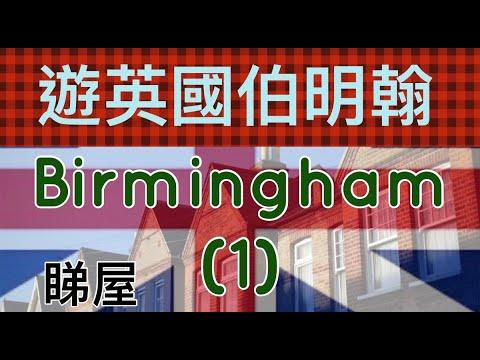 [英國地產]遊走伯明翰 Birmingham,睇屋!