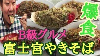 【大食い】B 1グランプリ連覇の焼きそば5人前+静岡おでんを爆食!!