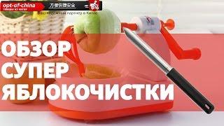 Яблокочистка Apple Peeler [товары из китая оптом](, 2016-07-04T08:12:06.000Z)