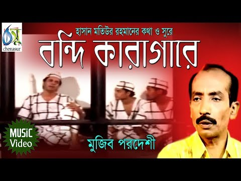 Bondi Karagare [ বন্দি কারাগারে ] Mujib Pordeshi । Bangla New Folk Song