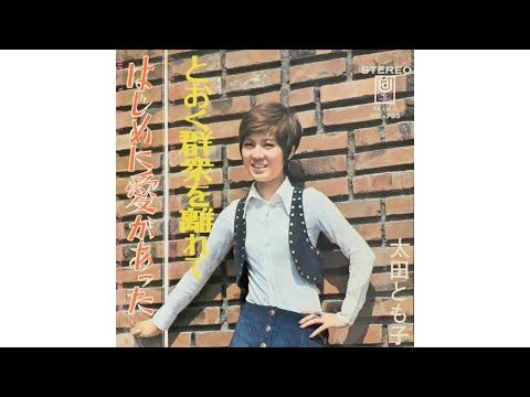 """太田とも子(Tomoko Ōta)/はじめに愛があった(Hajime ni Ai ga At'ta """"There Was Love"""")"""