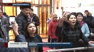 Приговор насильникам Жибек Мусиновой оставили без изменений