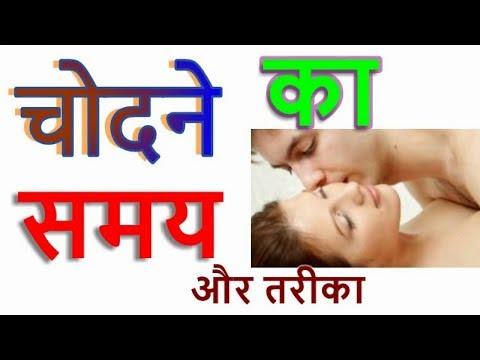 चुदाई  करने का सही समय और तरीका - Chudai Karne Ka Sahi Time Aur Tarika -sex Tips In Hindi