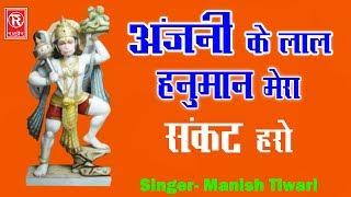Hanuman Ji Hit Bhajan Anjali Ke Lal Hanuman Mera Sankat Haro Manish Tiwari Rathore Cassettes