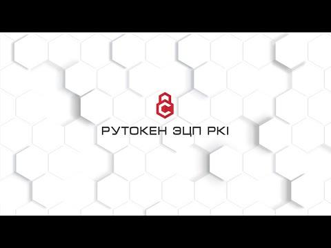 Рутокен ЭЦП PKI