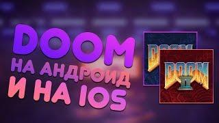 Doom и Doom 2 теперь на Android и iOS | Скачай бесплатно