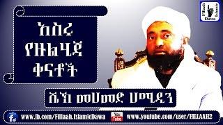 10 yezul hija qenat| Sheikh Mohammed Hamidiin -