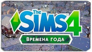 """РАЗБОР НОВОГО ТРЕЙЛЕРА THE SIMS 4 """"ВРЕМЕНА ГОДА"""""""